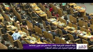 الاخبار - جولة السيسى الإفريقية تؤكد رغبة مصر فى تعزيز علاقاتها مع القارة السمراء فى كافة المجالات
