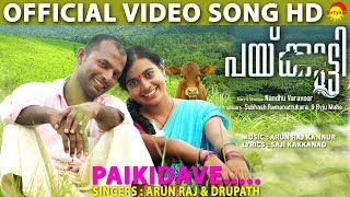 Paikidave Official Song HD | Paikutty New Malayalam Film