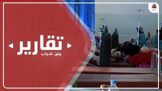 مركز عزل علاجي وحيد في تعز يهدده التوقف والإغلاق