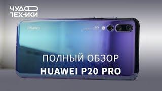 Обзор Huawei P20 Pro - ТОП-5 фишек