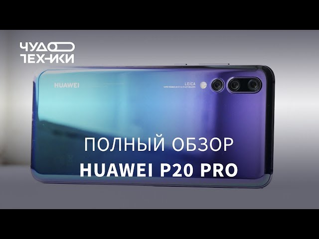 Обзор Huawei P20 Pro — ТОП-5 фишек