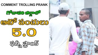 America ki auto velthunda   Comment Trolling Prank in Telugu    Telugu Pranks    Krazy Kurrallu