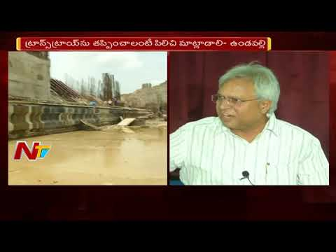 Undavalli Arun Kumar Fires On AP Govt Over Polavaram Project Contractor Issues    NTV