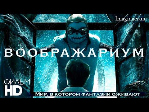 Воображариум /Imaginaerum/ Смотреть фильм HD