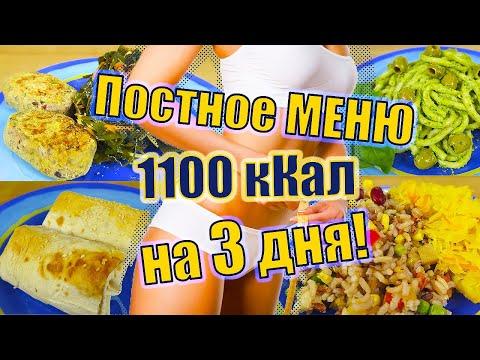 МЕНЮ 1100кКал на 3 дня: КОТЛЕТЫ и ПИРОЖКИ, 11 приемов пищи
