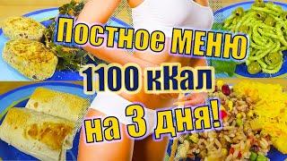 МЕНЮ 1100 кКал на 3 дня - 11 приемов пищи - ГОТОВЫЙ РАЦИОН ДЛЯ ПОХУДЕНИЯ
