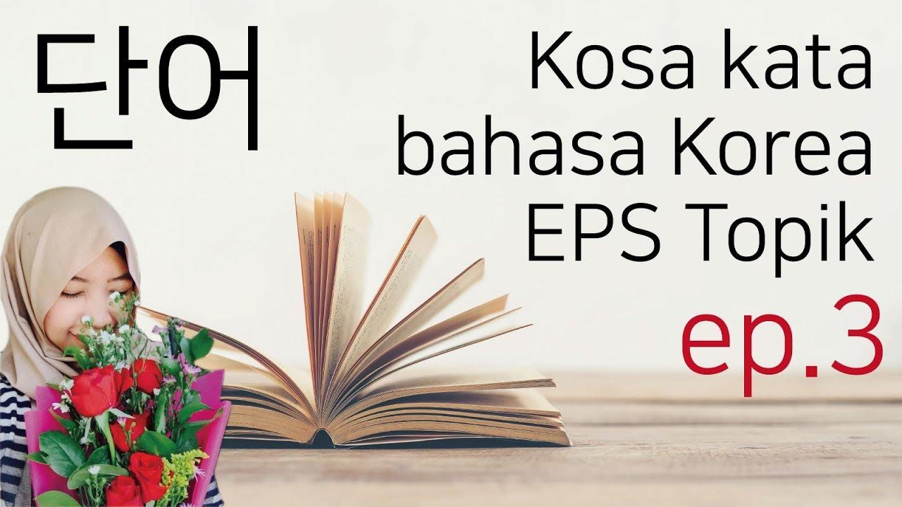 Free EPS-TOPIK INDONESIA Kosa kata hangeul bahasa korea ep.3 - YouTube