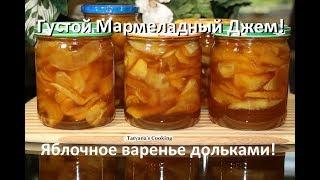 Густое Зеркальное янтарное Яблочное варенье! Секрет вкусного джема к чаю!