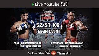Live : ไทยรัฐ มวยไทยไฟต์เตอร์   2 ธ.ค. 60 (Full)