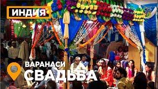 Индийская свадьба Варанаси Индия ARDHASANA церемония кольца VIVAAH аэросъемка #skazkin  #MW_I