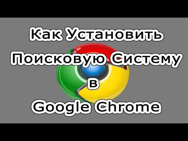 Как установить поисковую систему в браузере Google chrome