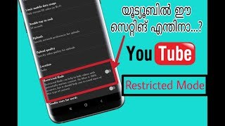 What is Restricted mode in Youtube & How to Use it [malayalam]