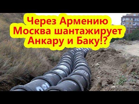 Через Армению Москва шантажирует Анкару и Баку ударами по трубопроводам?