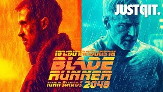 รู้ไว้ก่อนดู: BLADE RUNNER 2049 เบลด รันเนอร์ อภิมหาไซไฟแห่งยุค! #JUSTดูIT