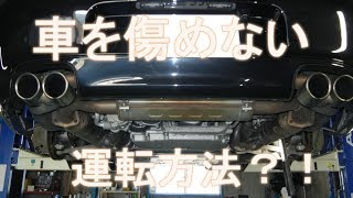 【Porsche】ポルシェ 車を傷めない走らせ方?!