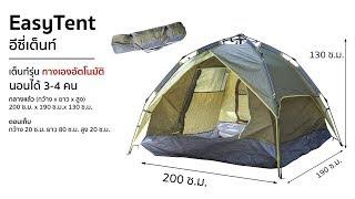 Easy Tent เต็นท์กางเร็ว รุ่น เต็นท์กางเองอัตโนมัติ สำหรับ 3-4 คนนอน