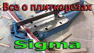 Какой плиткорез SIGMA (Сигма) купить? Всё о плиткорезах SIGMA. В чем же разница? Обзор.