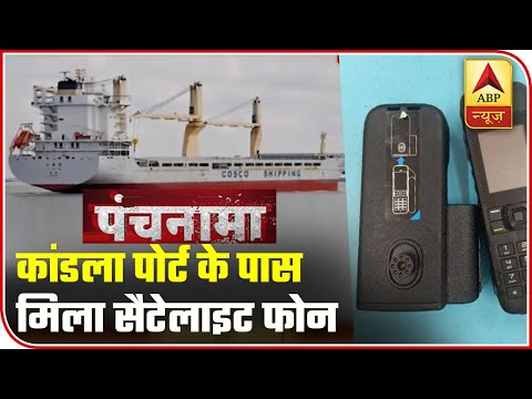 Ship From China With Missile Equipment For Pak At Kandla Port? | Panchnama | ABP News