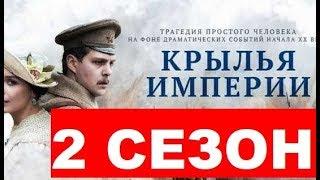 КРЫЛЬЯ ИМПЕРИИ 2 СЕЗОН 1 серия (13 СЕРИЯ). Анонс и дата выхода