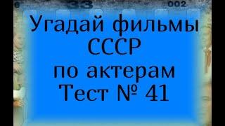 Тест 41. Угадай фильмы СССР по актерам