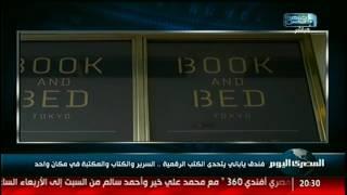 فندق يابانى يتحدى الكتب الرقمية..السرير والكتاب والمكتبة فى مكان واحد