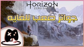 || Horizon Zero Dawn || جوائز صعب للغايه و4 معلومات عن الاضافه