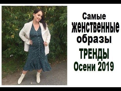 Моя ЯРКАЯ #Осень 2019 #Одежда и #обувь #Mango #ZARA #Laredoute #Shein #Zarina