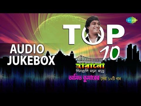 Best of Amit Kumar | Bengali Puja Songs | Audio Jukebox