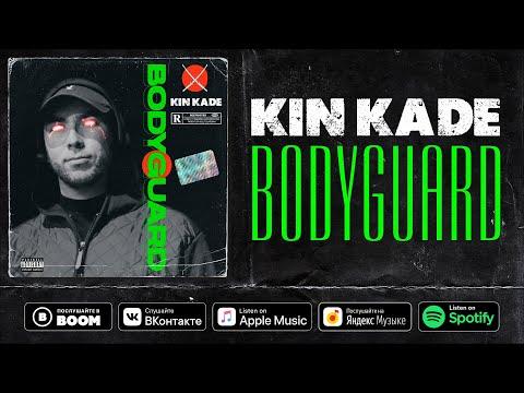 Kin Kade - Bodyguard (Official Lyric Video) | Премьера трека 2020 - Ruslar.Biz