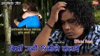 "Hasta Kc New Song 2018/2074 Birsi Gayau Timi Le ma lai ""बिर्सी गयौ तिमिले म लाई सहर गए पछि""  HD"