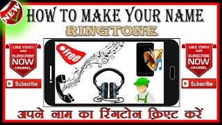 How To Make Ringtone With Your Name Online For Free (हिंदी, उर्दू)