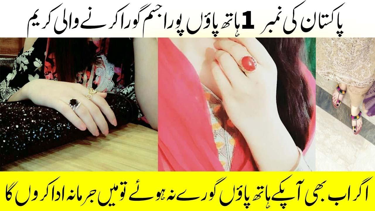 Best Hand Feet & Full Body Whitening Cream In Pakistan | Hat Paon Gora Karne Ka Tarika