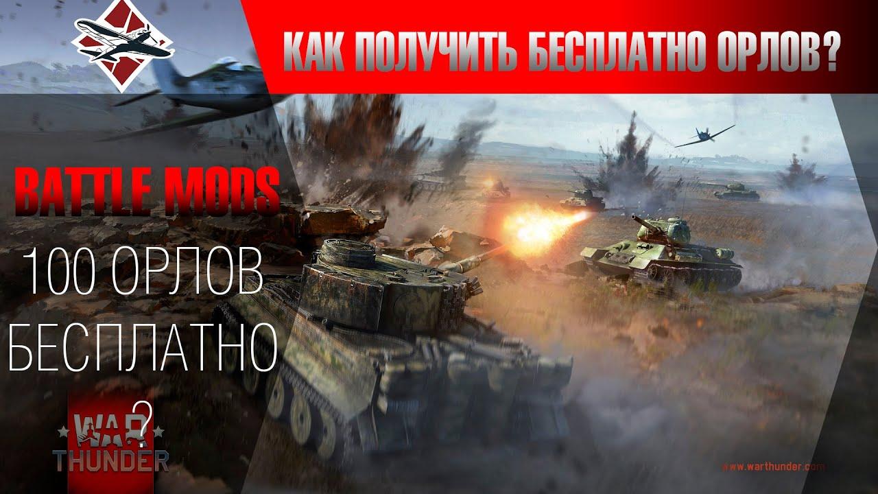 как получить бесплатные танки в war thunder