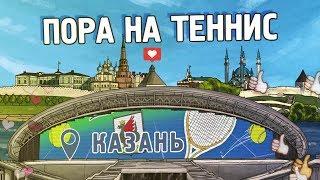 Пора на теннис Казань