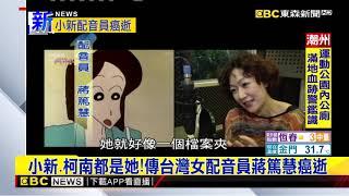 小新、柯南都是她!傳台灣女配音員蔣篤慧癌逝