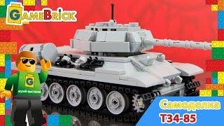 Музей ЛЕГО Обзор Самоделка LEGO танк Т34-85(Обзор моей самоделки - танк Т34-85 в масштабе 1:43 из LEGO Обзоры, Самоделки, Новости, Уроки. Подписывайтесь! http://www...., 2015-05-08T22:31:24.000Z)