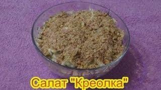 Салат Креолка  салаты на праздничный стол быстро вкусно