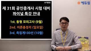 [성남학원] 2020 공인중개사 파이널 특강!!