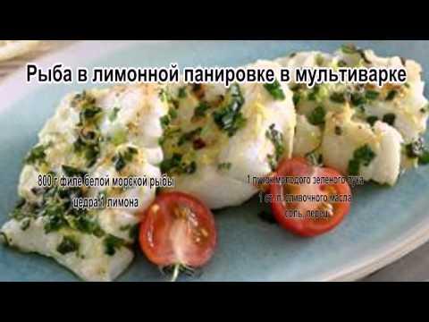 Рыба в мультиварке фото рецепты