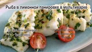 Рыба в мультиварке рецепты фото.Рыба в лимонной панировке в мультиварке