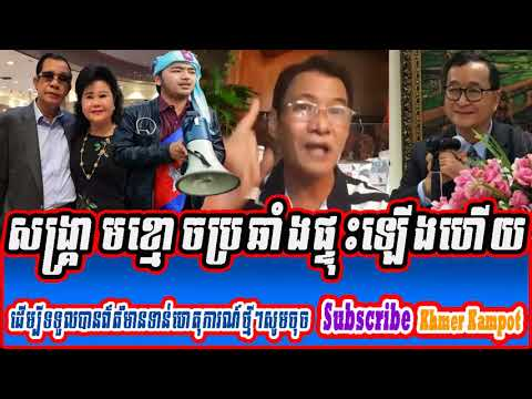 Mr. Khan sovan - War with Khmer opposition, Khmer news today, Cambodia hot news, Breaking news