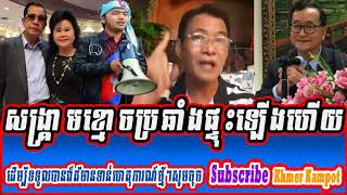 Mr. Khan sovan - War with Khmer opposition, Khmer news today, Cambodia hot news, Breaking news
