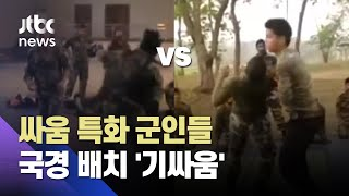 몸으로 기싸움? 중국 '격투기 부대'에 맞선 인도 '킬러 부대' / JTBC News