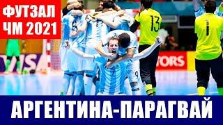 Футзал чемпионат мира 2021 1 8 финала Аргентина Парагвай Ждем повторения 2016 г Россия Аргентина