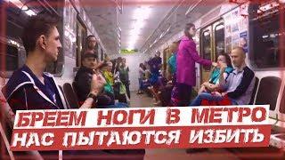 Жесткий Пранк БРЕЕМ НОГИ В МЕТРО / Нас пытаются избить/ Розыгрыш Айфона
