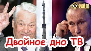 Двойное днище Ельцинского и Путинского ТВ