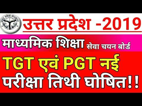 UP TGT PGT 2016 latest news-परीक्षा 2019 नई तिथी घोषित देख,TGT PGT news 2018,Exam date TGT PGT 2018