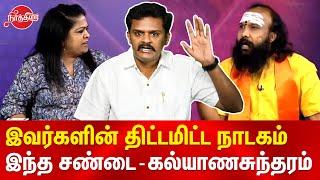 Sundaravalli vs Rama Ravikumar | Kalyanasundaram Naam tamilar katchi