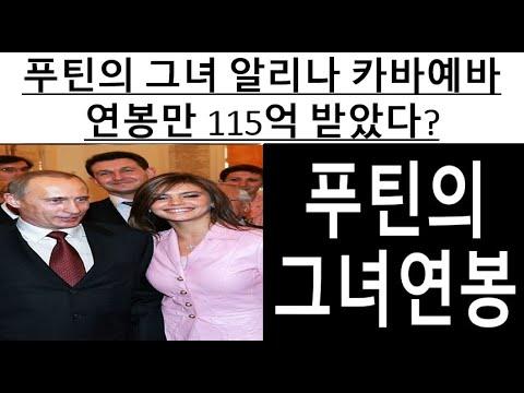 푸틴의 그녀 알리나 카바예바 연봉만 115억 받았다? #투데이이슈