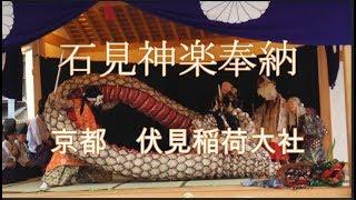 京都 伏見稲荷大社 石見神楽奉納